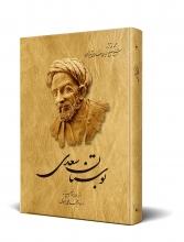 بوستان سعدی (انتشارات ققنوس)