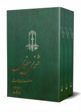 مثنوی معنوی (3جلدی)