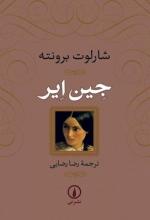 جین ایر (ترجمه: رضا رضایی)
