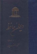 دیوان حافظ (انتشارات ققنوس)(گالینگور)