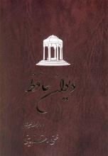 دیوان حافظ (انتشارات ققنوس)(شومیز)