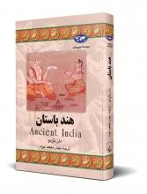 هند باستان