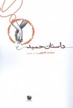 داستان حمید