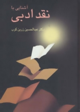 آشنایی با نقد ادبی