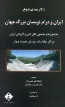 ایران و درامنویسان بزرگ جهان