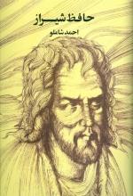 حافظ شیراز (قطع رقعی)