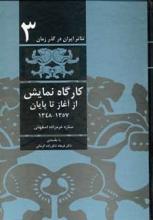 کارگاه نمایش از آغاز تا پایان 1357-1348 (تئاتر ایران در گذر زمان 3)