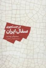 در جستجوی سفال ایران