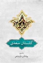 گلستان سعدی (50 درصد تخفیف ویژه)