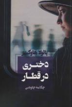 دختری در قطار (ترجمه:چکامه چاوشی)