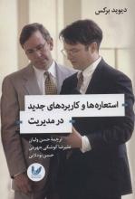 استعارهها و کاربردهای جدید در مدیریت
