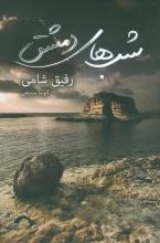 شبهای دمشق