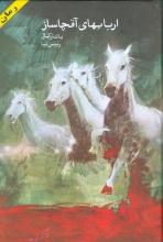 اربابهای آقچاساز (2جلدی)
