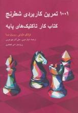 1001 تمرین کاربردی شطرنج