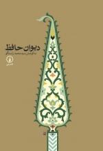 دیوان حافظ (به کوشش محمد راستگو)