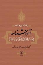 آموزشنامه (فرهنگ فرادهی و فراگیری در اسلام)