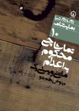 تماشاچی محکوم به اعدام (دور تا دور دنیا/نمایشنامه 10)