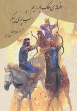 افسانهی ملکابراهیم و اسب پریپیکر