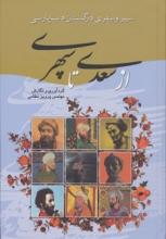 از سعدی تا سپهری