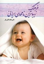 فرهنگ زیباترین نامهای ایرانی