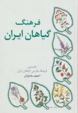 فرهنگ گیاهان ایران