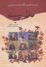از حافظ تا حمیدی