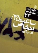 ساعت ۲۵، اشخاص (دور تا دور دنیا/نمایشنامه 23)