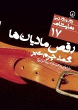 رقص مادیانها (دور تا دور دنیا/نمایشنامه 17)