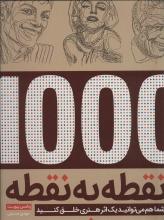 1000 نقطه به نقطه