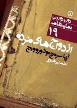 ازدواجهای مرده (دور تا دور دنیا/نمایشنامه 19)