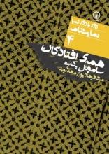 همه افتادگان (دور تا دور دنیا/نمایشنامه 4)