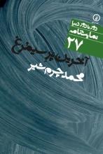 آخرین پر سیمرغ (دور تا دور دنیا/نمایشنامه 27)