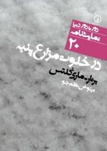 در خلوت مزارع پنبه (دور تا دور دنیا/نمایشنامه 20)
