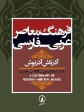 فرهنگ معاصر عربی ـ فارسی (به کوشش آذرتاش آذرنوش)