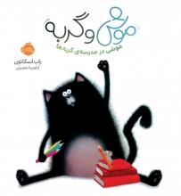 موش و گربه (موشی در مدرسهی گربهها)
