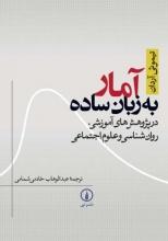 آمار به زبان ساده (در پژوهشهای آموزشی،روانشناسی و علوم اجتماعی)