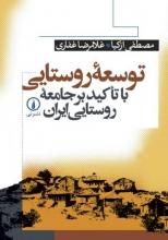 توسعهی روستایی (با تأکید بر جامعهی روستایی ایران)