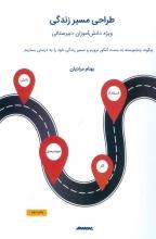 طراحی مسیر زندگی