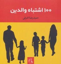 100 اشتباه والدین