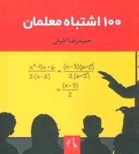 100 اشتباه معلمان