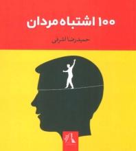 100 اشتباه مردان