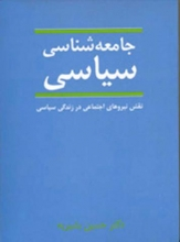 جامعهشناسی سیاسی (نشر نی)