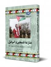 منازعهی فلسطین و اسرائیل