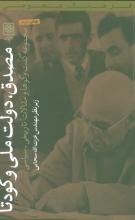 مصدق ،دولت ملی و کودتا