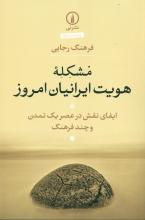 مشکلهی هویت ایرانیان امروز