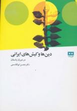 دینها و کیشهای ایرانی در دوران باستان