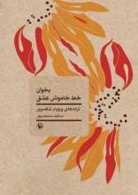 بخوان خط خاموش عشق (ترانههای ویلیام شکسپیر)
