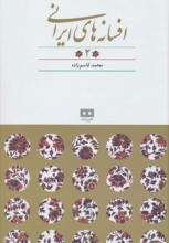 افسانههای ایرانی 2