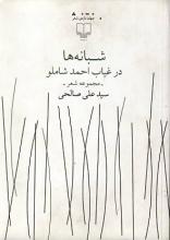 شبانهها در غیاب احمد شاملو