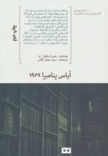 آیاس پنامبرا 1969